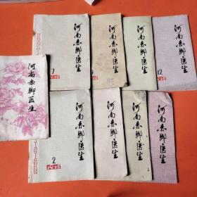 河南赤脚医生1978年第2.3.4.6.7.9.11.12期,1977年第4期(9本合售)