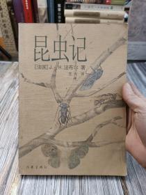 昆虫记:插图珍藏本