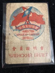 罕见——中华民国36年——中苏友好协会会员证明书