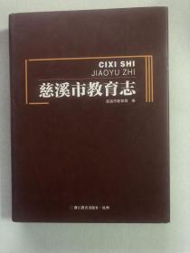 慈溪市教育志 88-11