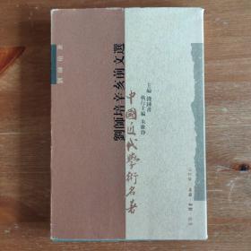 刘师培辛亥前文选《编号B13》