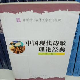 中国现代诗歌理论经典