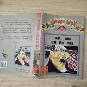 卫斯理科幻小说珍藏集25