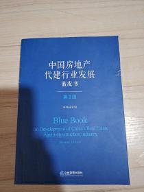 中国房地产代建行业发展蓝皮书(第二版)。。 看图有两章残缺