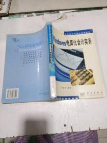 Windows电算化会计实务  王永生编著  科学出版社