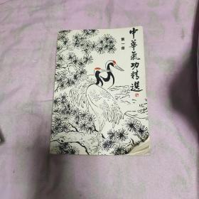 中华气功精选(第一册)