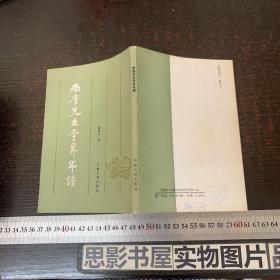 南唐先主李昪年谱【一版一印】