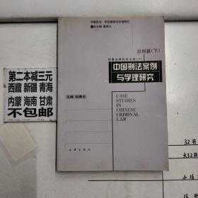 中国刑法案例与学理研究.总则篇.下