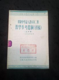 初级中学语文课本第二册教学参考提纲上册(初稿)(毛泽东同志的青年时代、解放军和老百姓、南进路上、詹天佑、重庆么零么钢铁厂职工给毛主席的信、列宁在学校里)