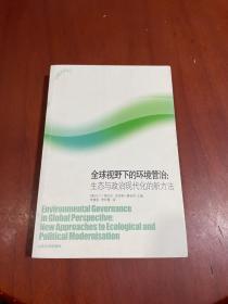全球视野下的环境管治:生态与政治现代化的新方法