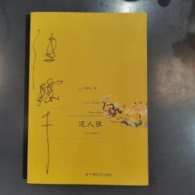 泥人张:中短篇小说珍藏本