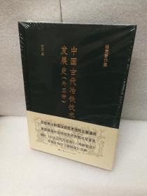 中国古代冶铁技术发展史(外三种)(杨宽著作集)