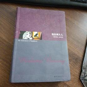 世界名著典藏系列:包法利夫人(英文全本)
