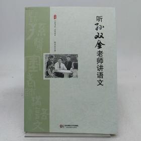 大夏书系·听孙双金老师讲语文