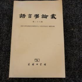 语言学论丛(第26辑)