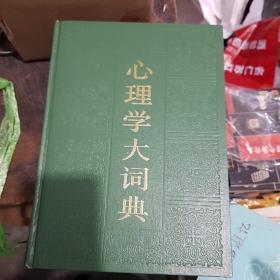心里学大词典