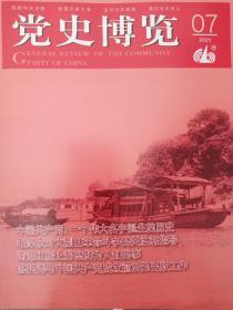 党史博览杂志2021年第7期