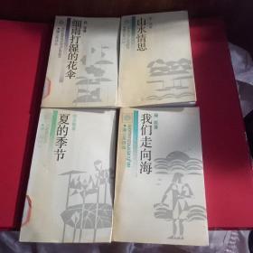 蒲公英诗丛(夏的季节等四册合售)馆藏本