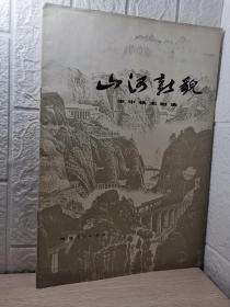 山河新貌--丰中铁木刻选【8开 1978年1版1印】