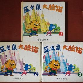《蓝皮鼠大脸猫全》全三册 硬精装 24开 华龄出版社 私藏 品佳