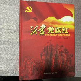 沂蒙党旗红-----临沂市先进党组织 优秀共产党员集萃