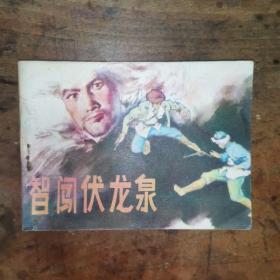 智闯伏龙泉(老版连环画1984年一版一印)