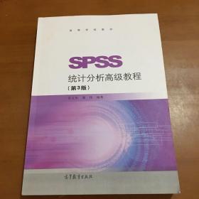 SPSS统计分析高级教程(第3版)/高等学校教材