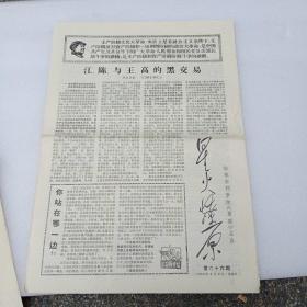 文革报纸星火燎原66期