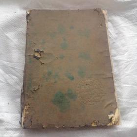 国立交通大学 民国三十八级纪念刊(1949)校刊