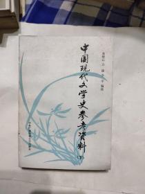 中国现代文学史参考资料 下,7.5元包邮,