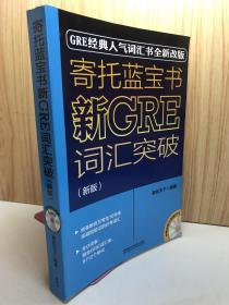 寄托蓝宝书:新GRE词汇突破(新版)(含MP3光盘1张)