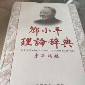 邓小平理论辞典;..