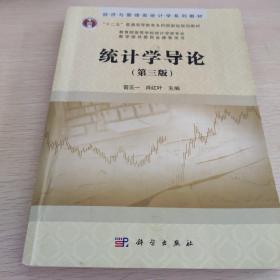 统计学导论(第三版)