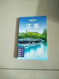 孤独星球Lonely Planet旅行指南系列 江苏 第二版 第2版 库存书 下书边有潮痕  参看图片