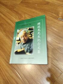 顾廷龙先生纪念文集