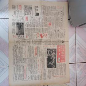 中国青年报 1985年5月5日星期刊
