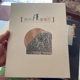徐州汉画像石精品拓片:六博图(盒套装,附收藏证书)