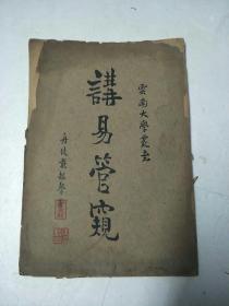 云南大学丛书《讲易管窥》民国二十四年,绝版