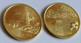 宝岛台湾-日月潭鹅峦鼻纪念币2枚合售