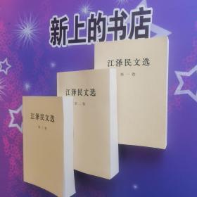 江泽民文选(1一3卷)