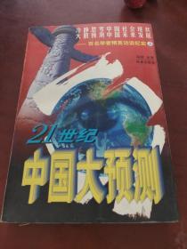 21世纪中国大预测:百名学者精英访谈纪实上