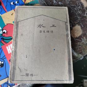 《水上》(1928年版初版) 莫泊桑著 章克标译