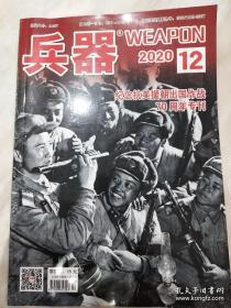 兵器 2020 12