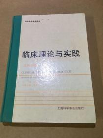 临床理论与实践.儿科分册