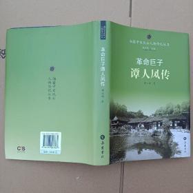 湘籍辛亥风云人物传记丛书:革命巨子谭人凤传