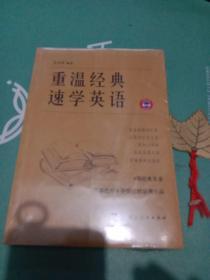 重温经典 速学英语