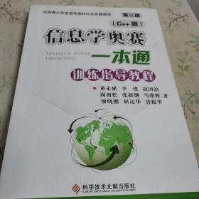 信息学奥赛一本通 训练指导教程(c++版)第三版