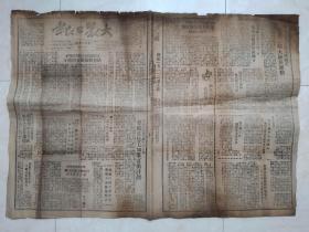 抗战后,1945年山东解放区报纸,中华民国三十四年四月二十五日《大众日报》一张四版,不是后来复制的那种,保老保真!