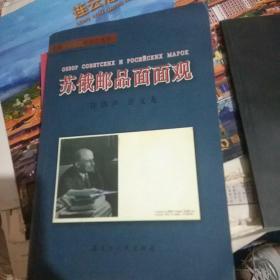 苏俄邮品面面观(作者签名本)