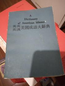 英英英汉美国成语大辞典